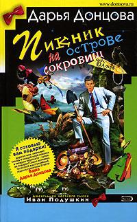 обложка книги Пикник сверху острове сокровищ