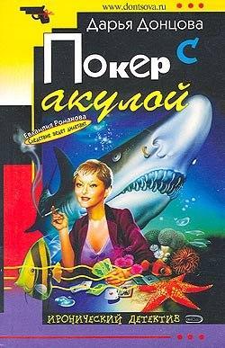 обложка книги Покер  со акулой