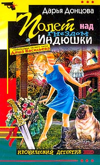 обложка книги Полет над гнездом индюшки