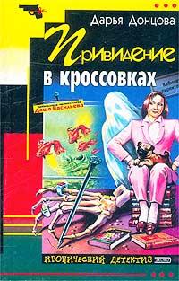 обложка книги Привидение на кроссовках