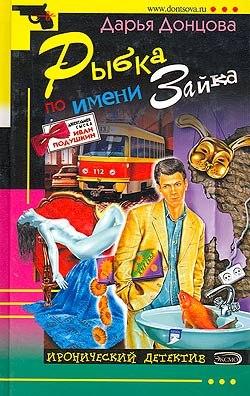 обложка книги Рыбка по имени Зайка