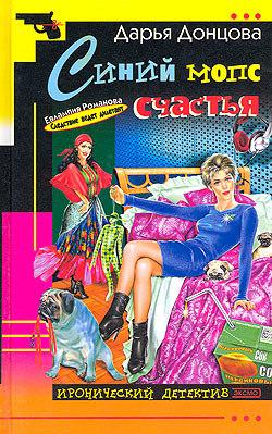 обложка книги Синий мопс счастья