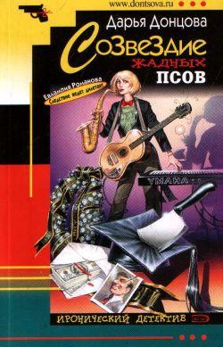 обложка книги Созвездие жадных псов