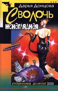 обложка книги Сволочь ненаглядная