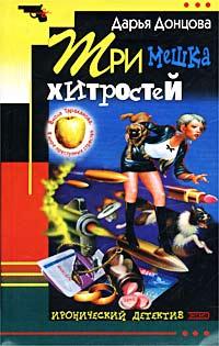 обложка книги Три мешка хитростей