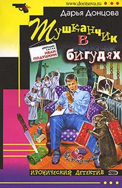 обложка книги Тушканчик в бигудях