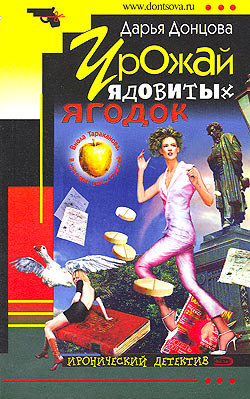 обложка книги Урожай ядовитых ягодок
