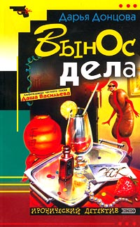 обложка книги Вынос дела