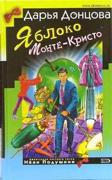 обложка книги Яблоко Монте-Кристо