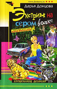 обложка книги Экстрим на сером волке