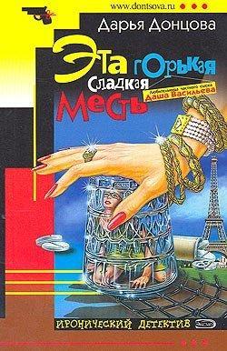 обложка книги Эта горькая сладкая месть