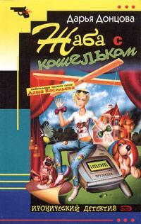 обложка книги Жаба с кошельком