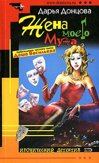 обложка книги Жена моего мужа