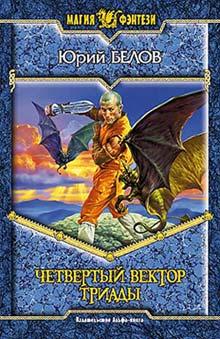 обложка книги Четвертый градиент триады