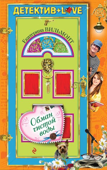 Обложка книги екатерина вильмонт