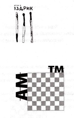 Изображение к книге АМтм