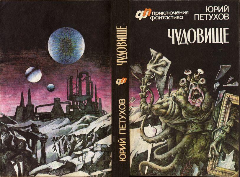 Скачать бесплатно книги петухова юрия дмитриевича