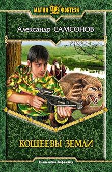 обложка книги Кощеевы земли