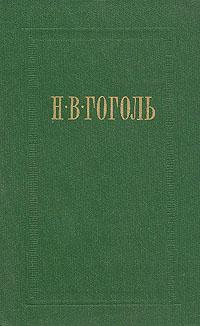 epub гоголь-записки сумасшедшего