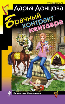 обложка книги Брачный контракт кентавра