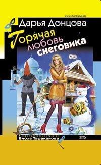 обложка книги Горячая любовь снеговика