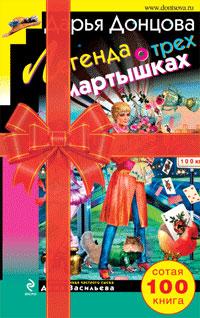 обложка книги Легенда по части трех мартышках