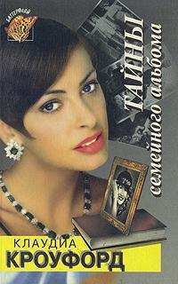 Постельная Сцена С Мэделин Стоу – Превратности Любви (1998)