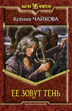 обложка книги Ее зовут Тень