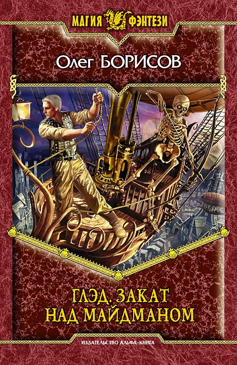 обложка книги ГЛЭД. ЗАКАТ НАД МАЙДМАНОМ