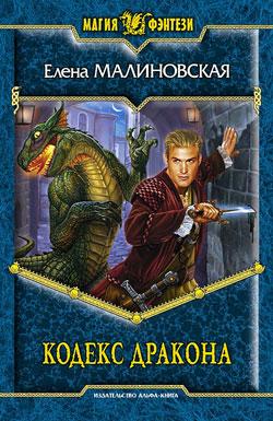 обложка книги Кодекс Дракона