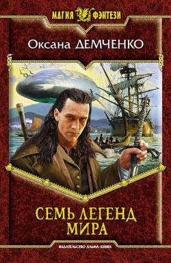 обложка книги Семь легенд мира