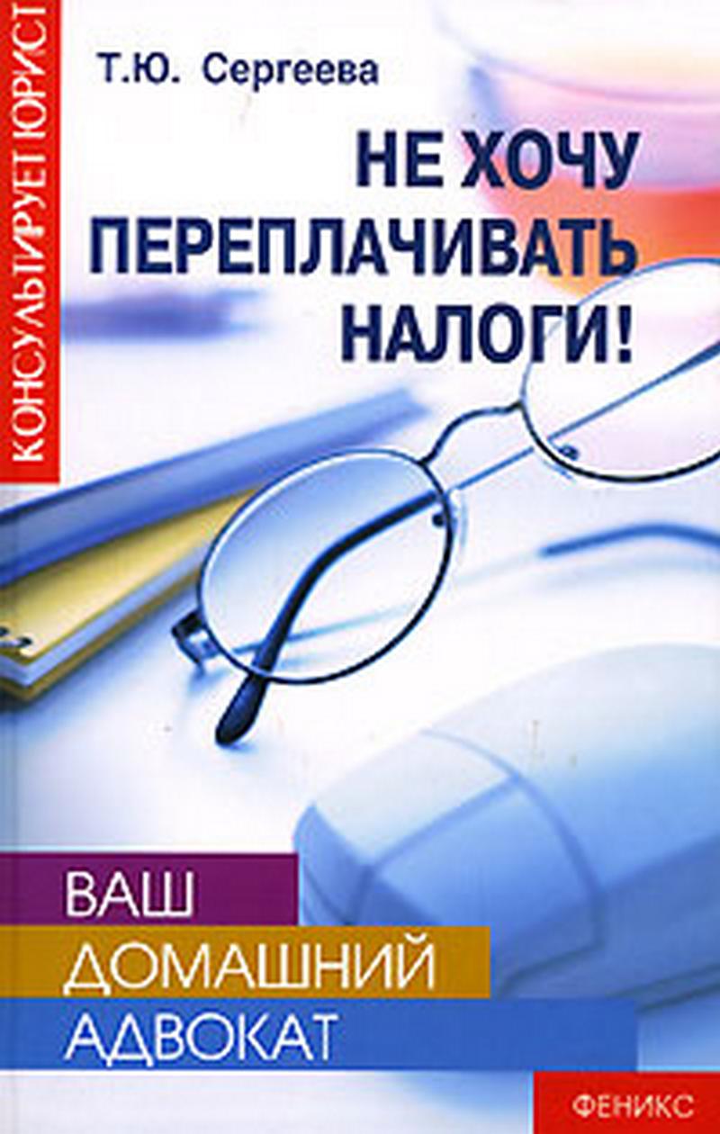 ebook Taxometrics: Toward
