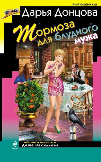 обложка книги Тормоза для блудного мужа