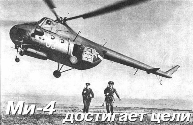 Изображение к книге Авиация и время 1995 03