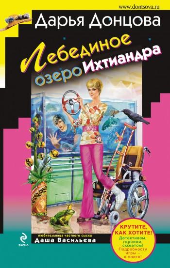 обложка книги Лебединое озеро Ихтиандра