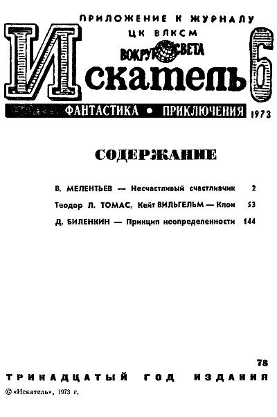 Изображение к книге Искатель. 1973. Выпуск №6