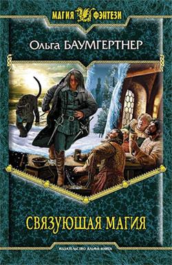 обложка книги Связующая магия
