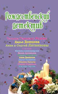 обложка книги Коньяк к ангела