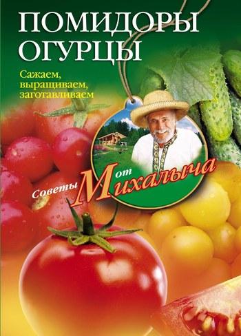 Обложка книги Смородина. Сажаем, выращиваем, заготавливаем