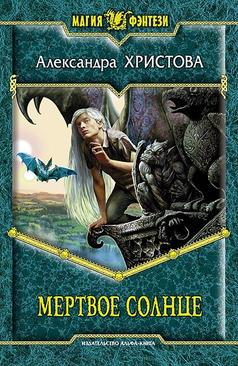 обложка книги Мертвое солнце