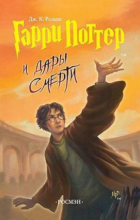 обложка книги Гаря Поттер да Дары Cмерти