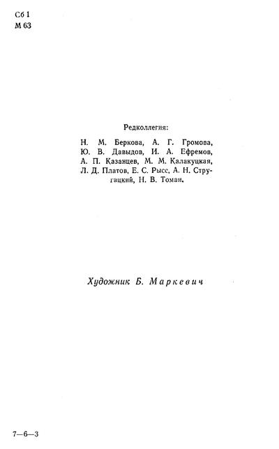 Изображение к книге Альманах «Мир приключений». 1969 г.