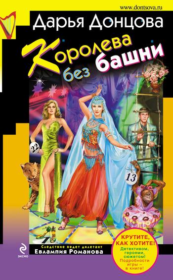 обложка книги Королева помимо башни