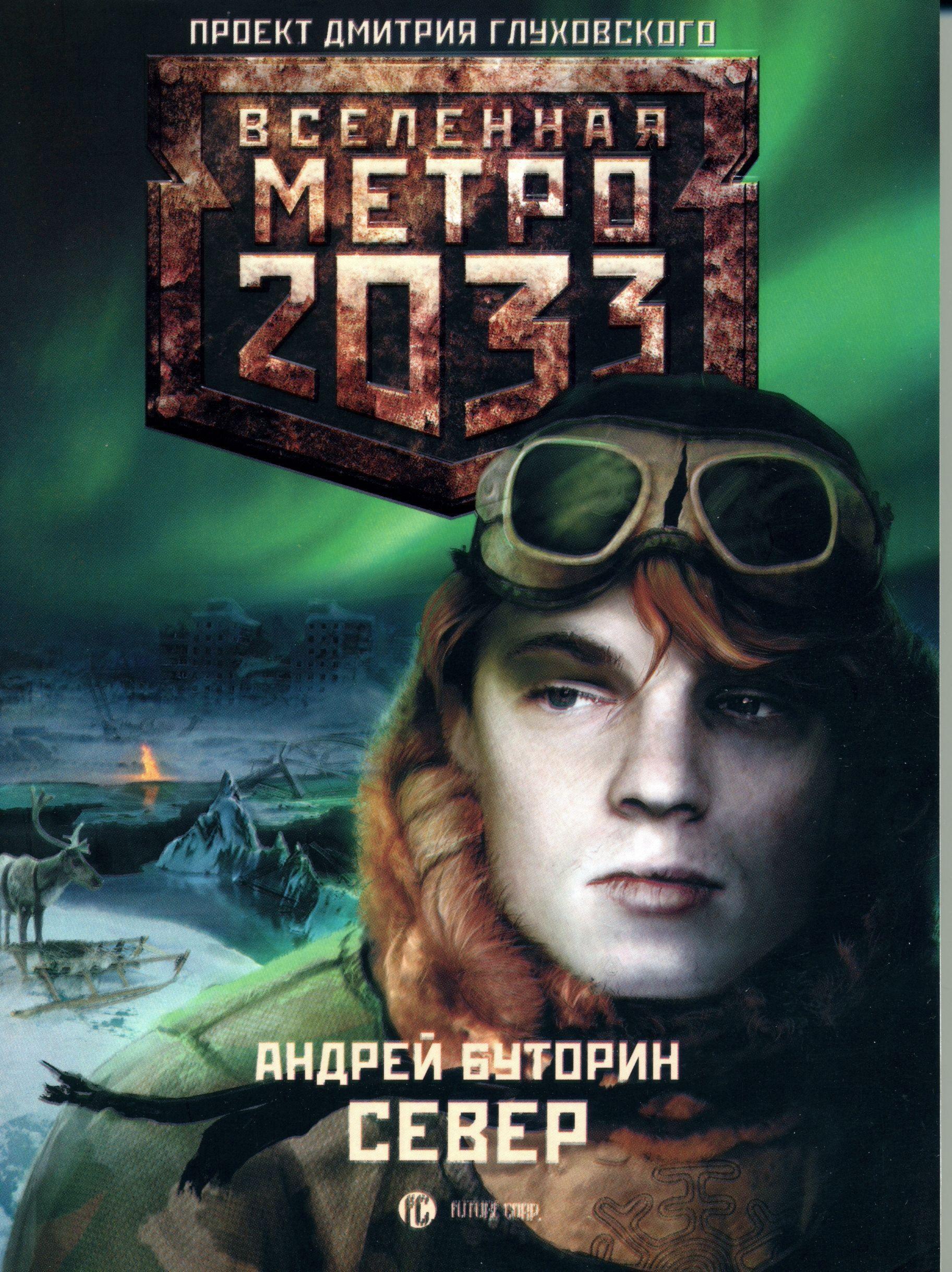 Книги фантастика fb2 скачать бесплатно метро