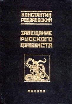Завещание русского фашиста скачать pdf