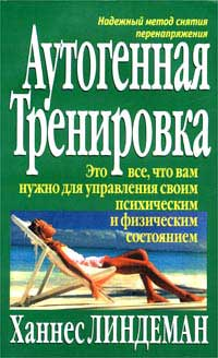 Изображение к книге Аутогенная тренировка