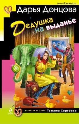 обложка книги Дедушка на выданье