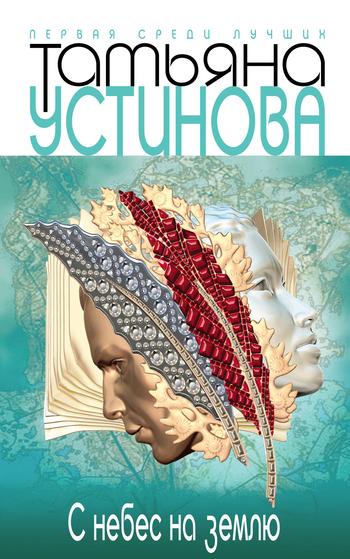 обложка книги С небес на землю