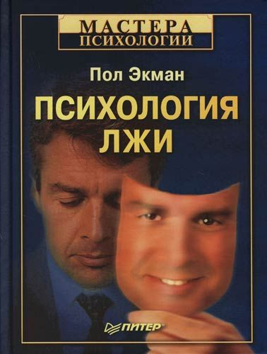 Пол экман психология лжи. Обмани меня, если сможешь читать.
