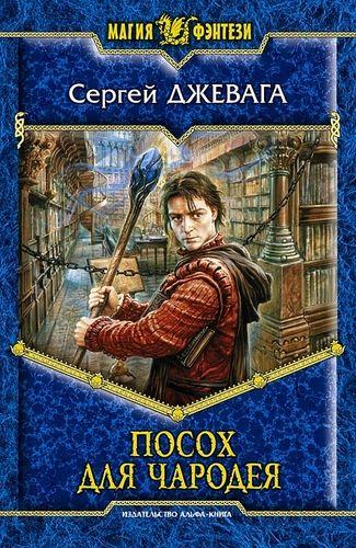обложка книги Посох с целью чародея